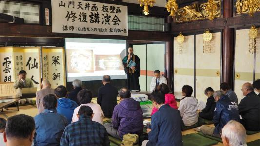 4日には「山門天井画・板壁画修復」講演会が開催されました_c0336902_19031387.jpg