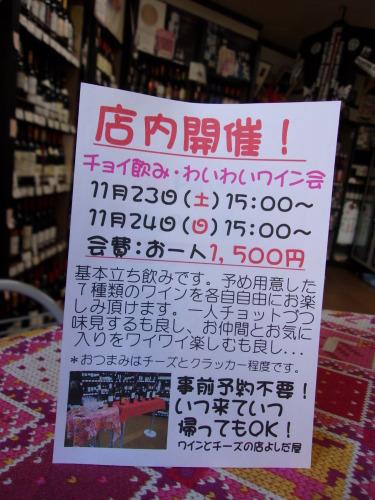 11月の店内ワイン会は連休中ですが是非どうぞ!_f0055803_15223042.jpg