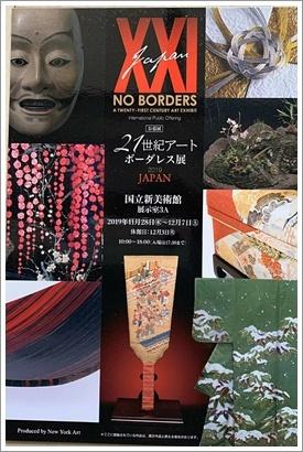 21世紀ア-トボ-ダレス展 2019 JAPAN_c0229721_16474052.jpg