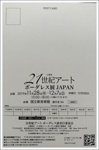 21世紀ア-トボ-ダレス展 2019 JAPAN_c0229721_16475510.jpg
