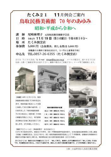 たくみ21 11月例会ご案内 鳥取民藝美術館70年のあゆみ_f0197821_17220782.jpg