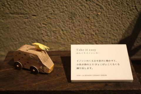 石井希の仕事展 ペーパーからくりへの思い_a0260022_23562884.jpg