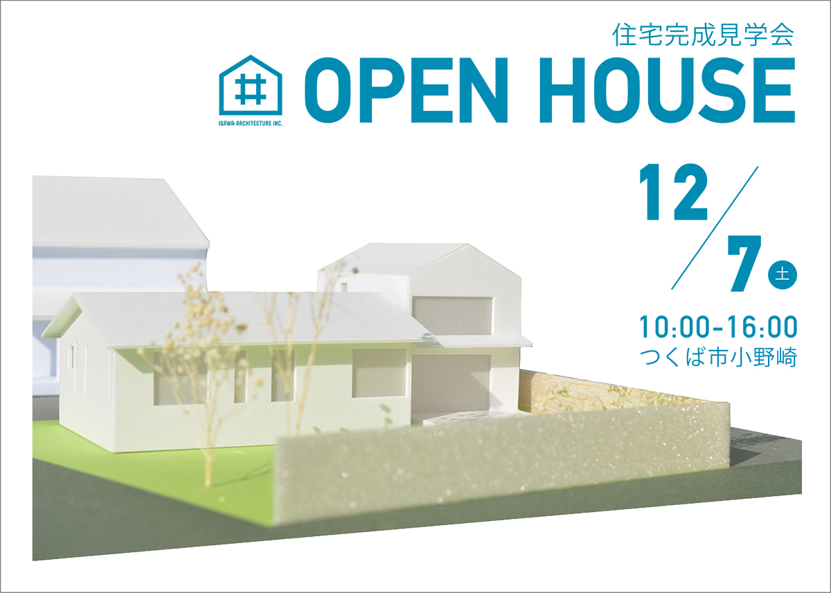 井川建築設計事務所のオープンハウス_b0195324_10550124.jpg
