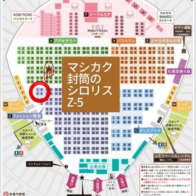 北海道メイカーズ_d0171830_09282310.jpg