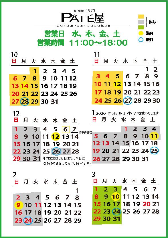 営業日カレンダー 〜2020年3月まで_f0206733_16002213.jpg