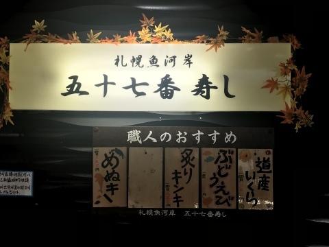 11月7日 新千歳空港 五十七番_a0317236_07325856.jpeg