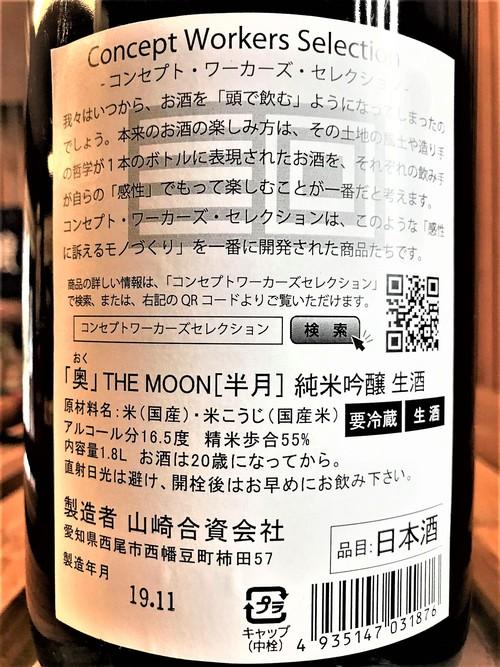 【日本酒】奥 THE MOON🌜『半月』純米吟醸生酒 愛知産夢山水55磨き 限定 30BY🆕_e0173738_1254267.jpg