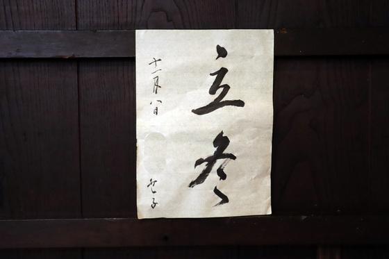 本日の書道_e0222340_15493928.jpg