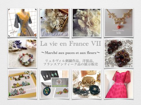 La vie en France Vllに出展します。_e0060341_23165742.jpg