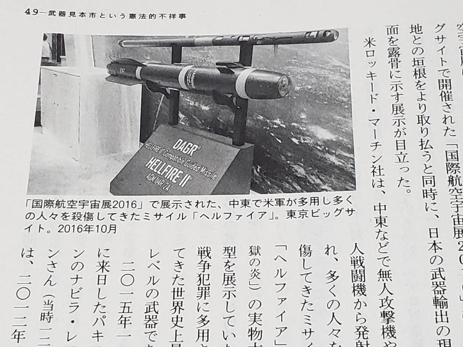 『世界』12月号に「武器見本市という憲法的不祥事」を寄稿しました_a0336146_22253242.jpg