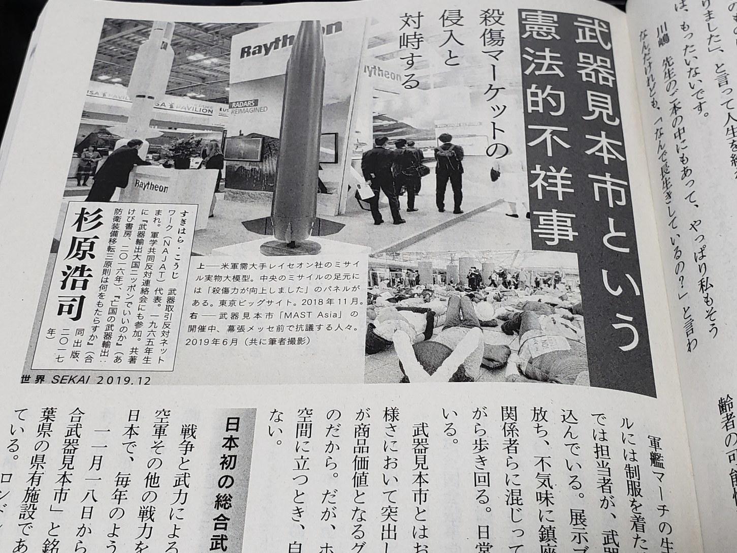 『世界』12月号に「武器見本市という憲法的不祥事」を寄稿しました_a0336146_22255418.jpg