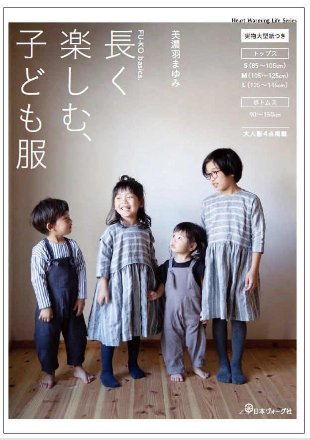 新刊「長く楽しむ、子ども服」ご予約をスタートしました!_d0227246_10411542.jpg