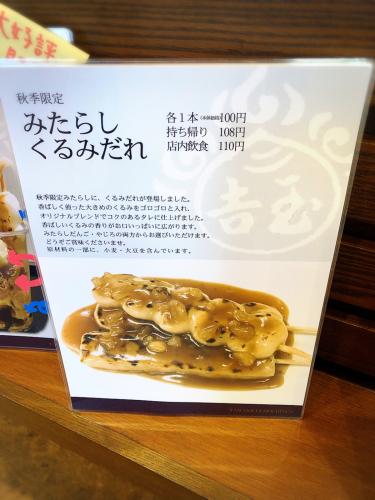 玉吉餅店@4_e0292546_19422627.jpg