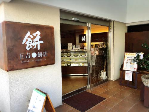 玉吉餅店@4_e0292546_19422790.jpg