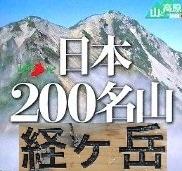 <2019年10月20~21日>ゼロ磁場「分杭峠」&200名山「経ケ岳」単独登山_c0119160_20402989.jpg