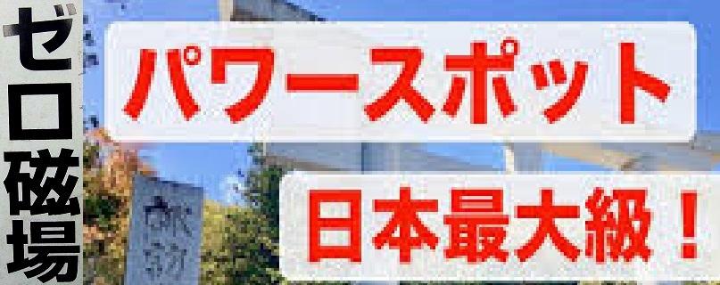 <2019年10月20~21日>ゼロ磁場「分杭峠」&200名山「経ケ岳」単独登山_c0119160_20405145.jpg