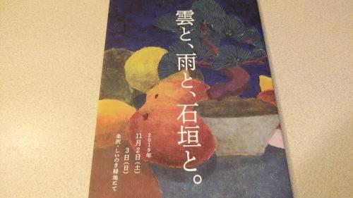 金沢ひとり旅(2019-4) 1日目 その2 『楽園のようなところ』_c0190960_07094975.jpg