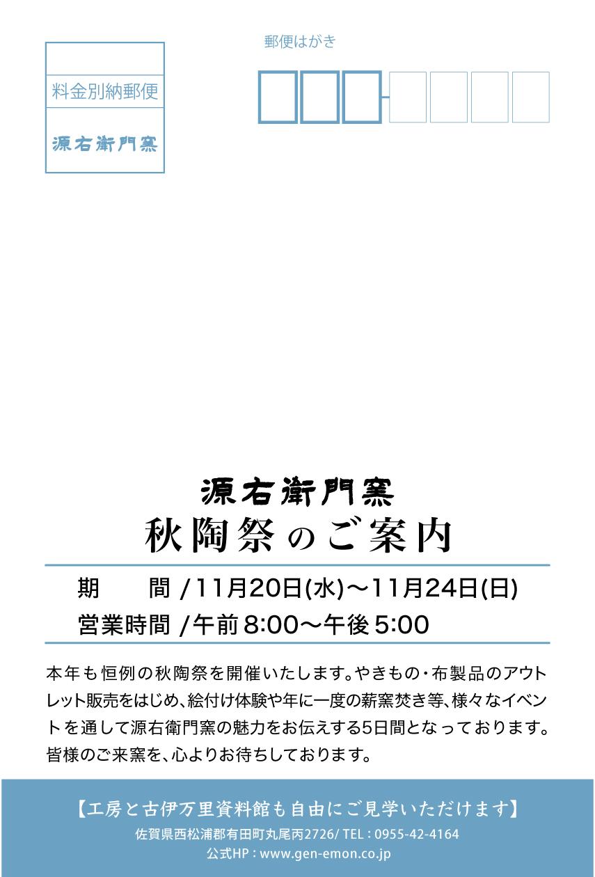2019年-秋陶祭のおしらせ-_b0289777_11364718.jpg