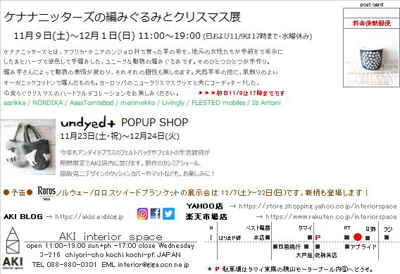11月のおしらせ_a0322978_20123592.jpg
