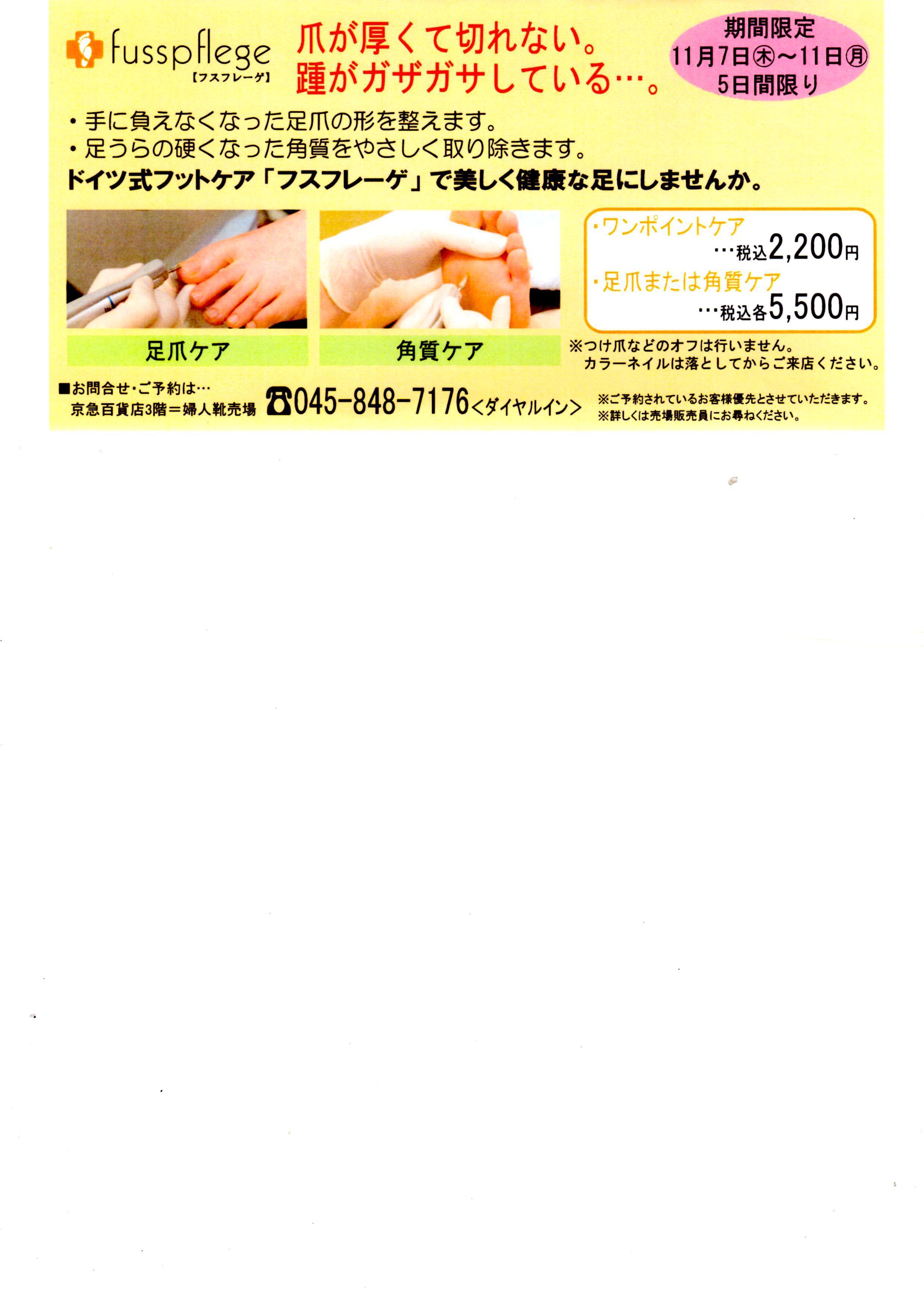 京急百貨店でイベント開催!_b0206384_11364789.jpg