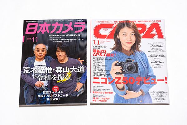 カメラ誌2019年11月号_c0030685_10434832.jpg