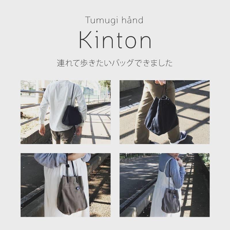 Tumugi hånd の新作バッグ 『Kinton』できました!_e0375286_07154066.jpg