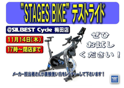 11/14(金)STAGES BIKE TEST RIDE ‼︎_e0363689_16030619.jpg