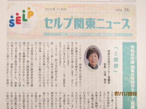 関東SELPニュースに野田主任が…_e0185893_07255967.jpg