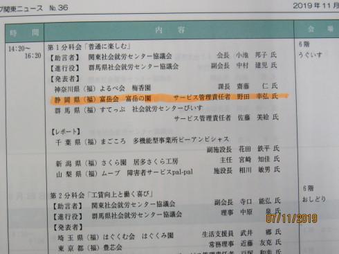 関東SELPニュースに野田主任が…_e0185893_07261395.jpg