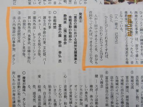 関東SELPニュースに野田主任が…_e0185893_07262804.jpg