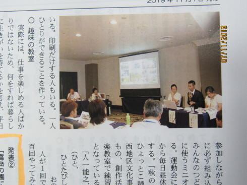関東SELPニュースに野田主任が…_e0185893_07264385.jpg