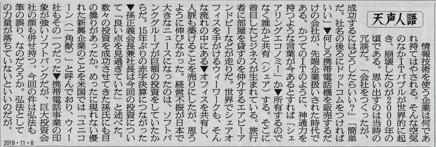 2019年11月8日 プール仲間と食事 その4_d0249595_06442190.jpg