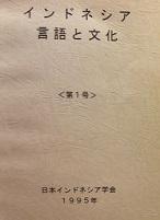 「インドネシア 言語と文化」(日本インドネシア学会)_a0051297_05130925.jpg