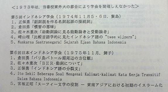 インドネシア学会 (1969)_a0051297_08344352.jpg
