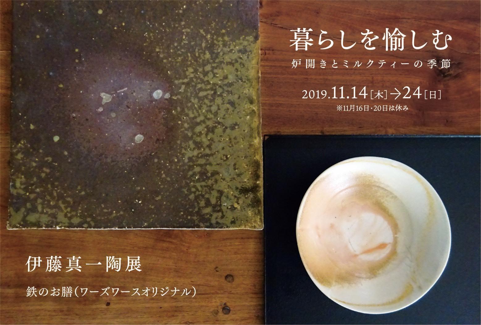 11月 「暮らしを愉しむ 伊藤真一陶展」_e0187897_18102114.jpg