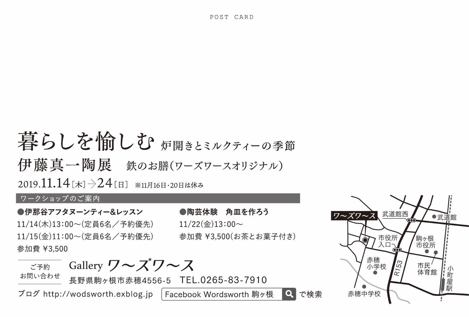 11月 「暮らしを愉しむ 伊藤真一陶展」_e0187897_18103073.jpg