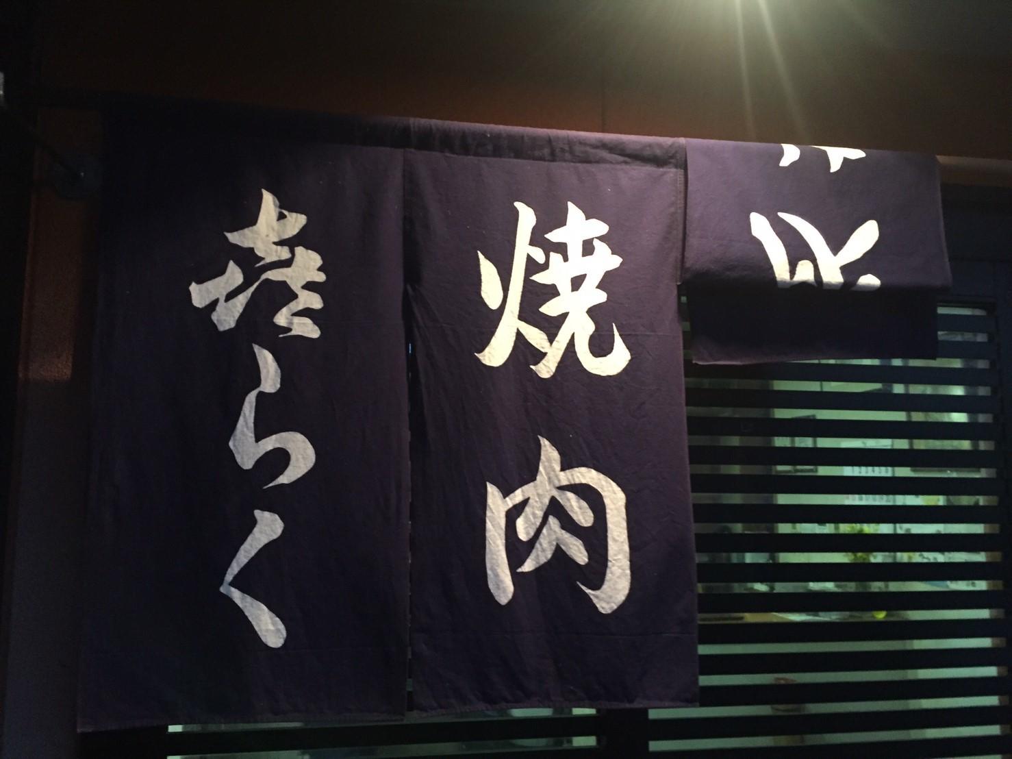 炭火焼肉 喜らく  ホホ肉_e0115904_03500700.jpg