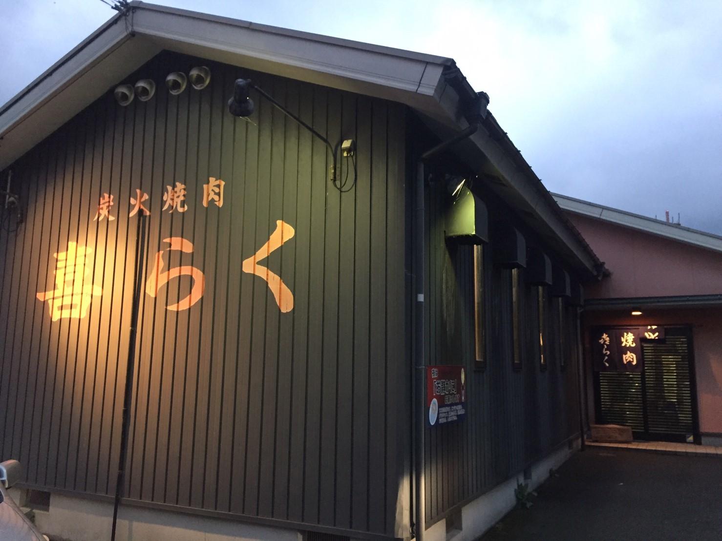 炭火焼肉 喜らく  ホホ肉_e0115904_03500738.jpg