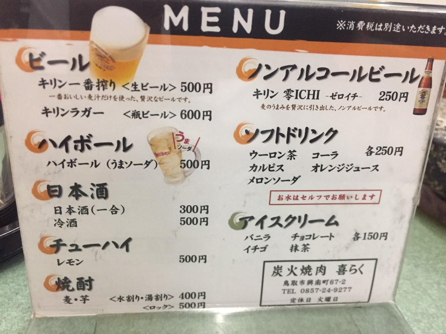 炭火焼肉 喜らく  ホホ肉_e0115904_03564823.jpg
