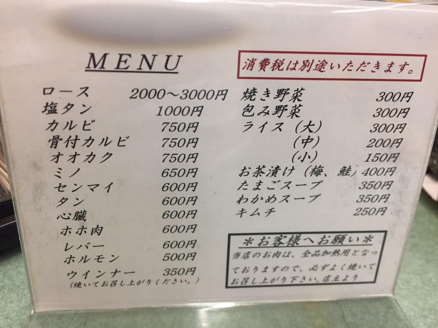 炭火焼肉 喜らく  ホホ肉_e0115904_03565086.jpg