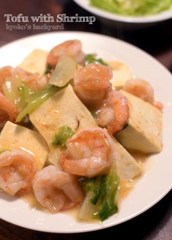 木綿豆腐とエビのガーリック塩あんかけ_b0253205_14143796.jpg