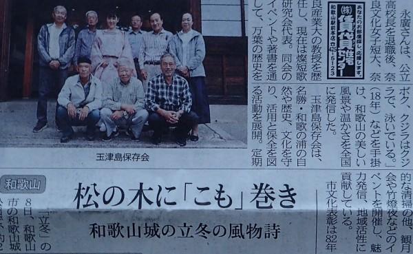 玉津島保存会 和歌山市文化奨励賞受賞_c0367107_11331331.jpg