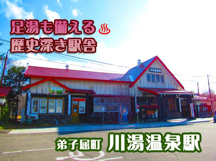 漫画取材後に川湯温泉駅で足湯をブログ取材 2019.11.09_c0191622_18393569.jpg