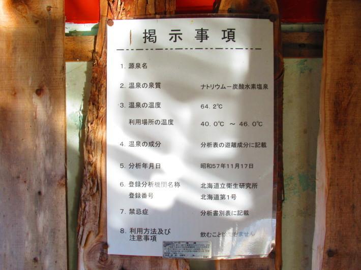 漫画取材後に川湯温泉駅で足湯をブログ取材 2019.11.09_c0191622_19173174.jpg