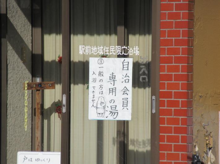 漫画取材後に川湯温泉駅で足湯をブログ取材 2019.11.09_c0191622_19400665.jpg