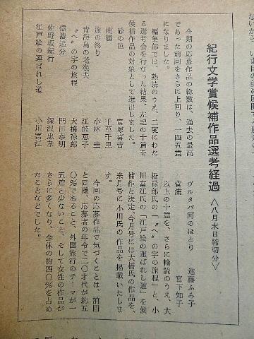 両親や祖父母たちの昭和史を見直す。_d0046025_23135553.jpg