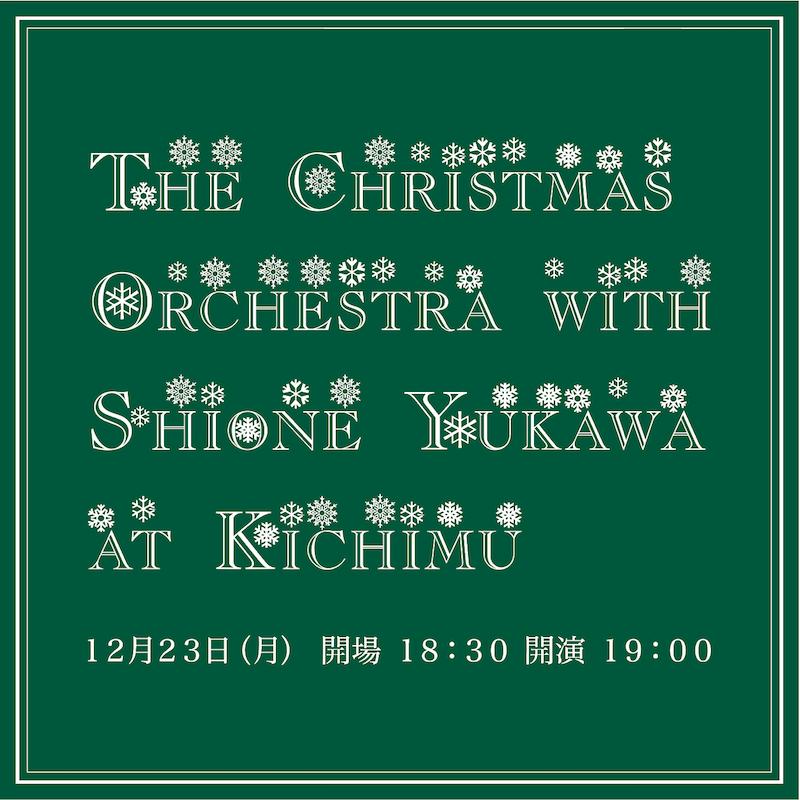 THE CHRISTMAS ORCHESTRA WITH SHIONE YUKAWA_b0185236_11292309.png