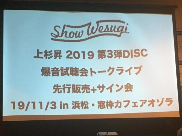 2019年11月3日(日)上杉昇第3弾DISC爆音試写トークライブ+先行販売+サイン会in 浜松_d0335541_09280881.jpeg