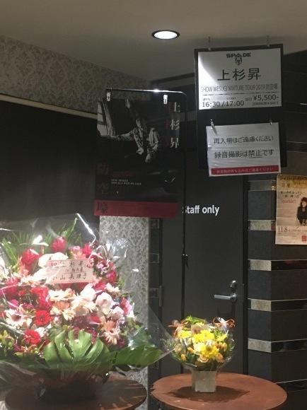 2019年11月4日(月・祝)「SHOW WESUGI MIXTURE TOUR 2019 防空壕 」in 名古屋_d0335541_09290334.jpeg