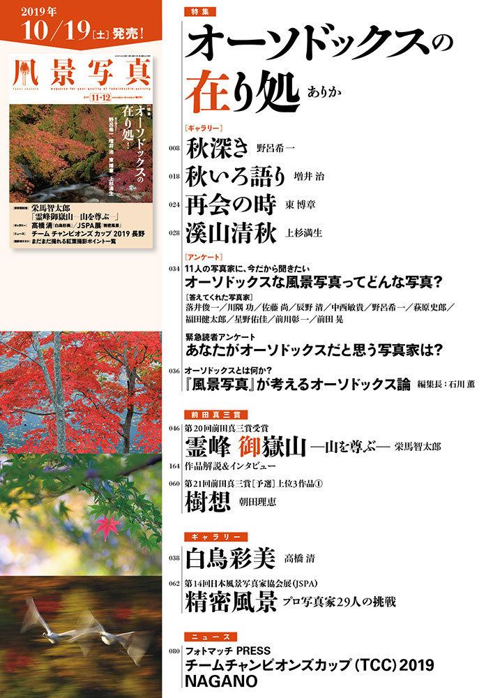 風景写真2019年11-12月号アンケートご協力のお願い_c0142549_22372948.jpg